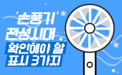 [카드뉴스]'손풍기' 전성시대···확인해야 할 표시 3가지