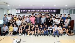 전북도 서울장학숙 대학생·부안지역 청소년, 멘토·멘티 결연