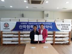 완주 대승한지마을·서해대학, 한지문화 확산 맞손