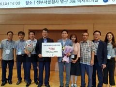 군산시, 지방규제혁신 경진대회 행정안전부장관상 수상