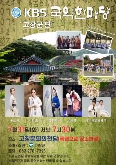 KBS국악한마당, 국악의 고장 고창에서 만난다