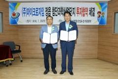 정읍시・(주)마이크로자임, 첨단과학산업단지 투자 협약 체결