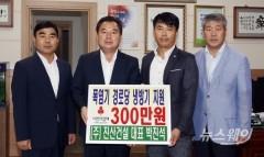 박진석 진산건설 대표, 함평군내 경로당에 냉방시설 기탁