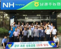 남광주농협, '상호금융 사업량 2조원' 달성