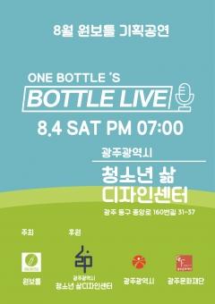 원보틀, 양방향 소통 'BOTTLE LIVE' 공연