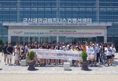 전북대 등 도내 유학생, 관광서포터즈 포럼 참여