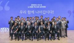 한국남동발전, 노사합동 혁신성장 결의대회 개최
