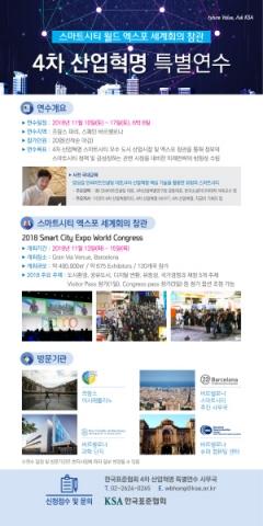 한국표준협회, 2018 스마트시티 월드 엑스포 참관 특별연수 프로그램 개최