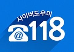 한국인터넷진흥원(KISA), ICT분쟁조정 상담 전화 118로 일원화