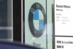 獨 검찰, BMW에 배기가스 조작 혐의로 벌금 130억원