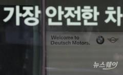 """'1일 1화재' BMW520···""""한심한 국토부"""" 비난 고조"""