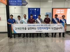 인천도시철도 2호선 개통 2주년 기념 '고객 여러분 감사합니다'
