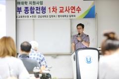 `강남대-명지대 전공 및 학생부종합전형 교사연수` 개최