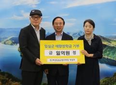 박상모 (전)재경임실군향우회장, 애향장학금 1억 원 기탁
