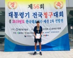 순창군청 정구단, 대통령기 전국정구대회 단식 우승