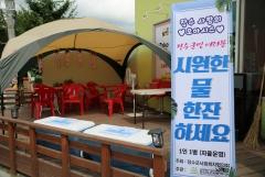 장수군노인장애인복지관, 선선(善善)한 여름나기 캠페인 '장수사랑 오아시스'사업진행