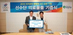 유유제약, 아시안게임 대한민국 국가대표 선수단 의약품 기부