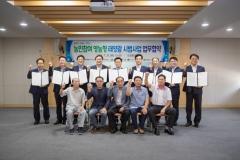 남동발전, '농민참여 영농형 태양광발전 시범사업' 업무협약 체결