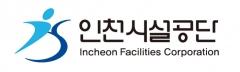 인천시설공단, 지방공기업 경영평가 2년 연속 `우수`