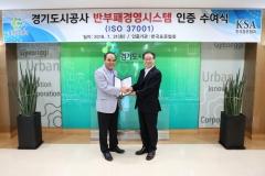 한국표준협회, 경기도시공사에 ISO 37001 인증서 수여