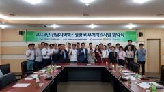 전남테크노파크, 2018년 전남 바우처지원사업 선정기업과 업무협약 체결