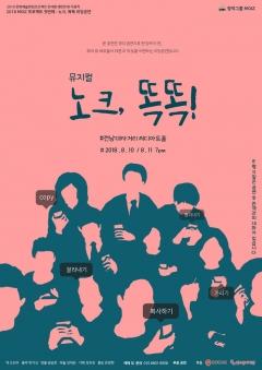 광주문화재단, '창작그룹 MOIZ '창작 뮤지컬' 노크 똑똑' 리딩공연