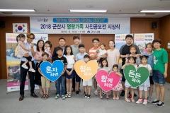 군산시, 명랑가족 사진공모전 시상식 개최