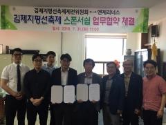 김제시·엔제리너스, 지평선축제 업무 협약 체결