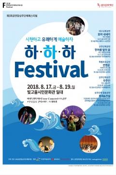 광주지역 공연장상주단체,  '하․하․하' 페스티벌 개최