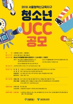 서울형혁신교육지구 청소년 UCC공모전 개최