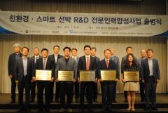인하대, 친환경‧스마트 선박분야 R&D 전문인력 양성사업 진행