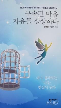 """신대정 강진교육장 """"구속된 마음 자유를 상상하다"""" 책 펴내"""