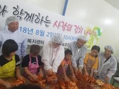 장수군청소년상담복지센터, 사랑의 김장김치 나눔 행사 진행