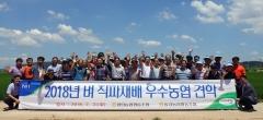 전남농협, 전국 농업인 벼 직파재배단지 현장 견학