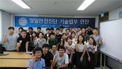 인천시설공단, 정밀안전진단 기술업무 연찬회 개최