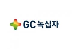 GC녹십자, 3분기 영업익 33.3% 감소…연구개발비에 발목잡혀