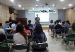 인천남부교육지원청, 지역사회 연계 여름방학 계절학교 운영