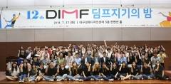 역대 최대 흥행 숨은 주역 'DIMF 자원봉사자' 해단식