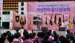 영천시, 양성평등주간 기념식 및 여성한마음다짐대회