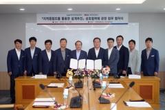 한국국토정보공사(LX)-도로공사, 지적 중첩도 활용 설계 추진 업무협약