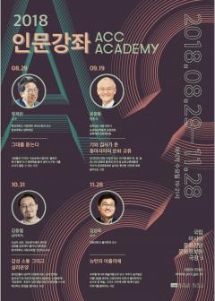국립아시아문화전당, 인문강좌 아카데미 개강
