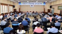 김제시, 민선7기 공약사업 검토 보고회 진행