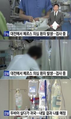 부산 이어 대전 메르스 의심 환자, 1차 검사 결과 '음성' 판정
