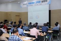 사학연금 호남지부, 하반기 퇴임대비 교직원 설명회 개최