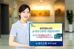 광주은행 KJ카드, 생활 4대 요금 자동납부 이벤트