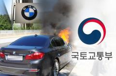 국토부, BMW 화재 사태에 '징벌적 손해배상 제도' 도입 추진