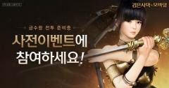 펄어비스, '검은사막 모바일' 9번째 신규 클래스 '금수랑' 출시