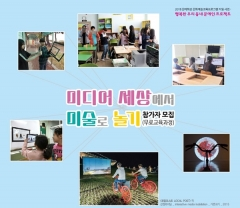 """행복북구문화재단 """"미디어 세상에서 미술로 놀아볼까"""""""
