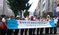 한국마사회 광명지사, '클린존 운영단 발대식' 개최