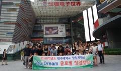 대구대 창업지원단 '중국 창업 메카' 심천서 글로벌 창업캠프